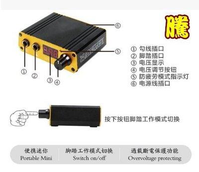 #攜帶款 #迷你型 #紋身機電源供應器