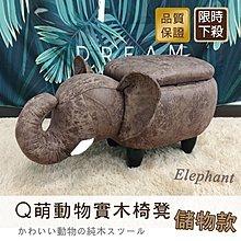 FDW【動物凳-大象】*限時下殺現貨*超可愛大象動物實木動物凳/換鞋凳/小凳子/兒童卡通凳/穿鞋凳