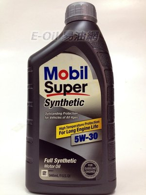 【易油網】美孚 MOBIL Super Synthetic 全合成長效型高效能 5W30 5W-30 Shell