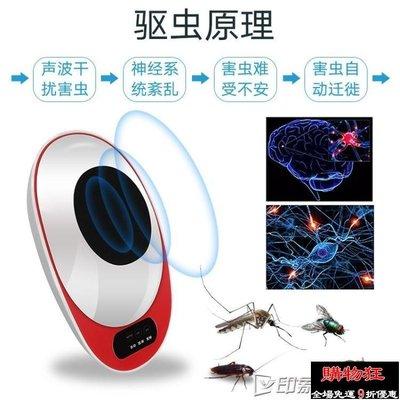 家用室內超聲波驅蚊驅蟲器餐廳驅蒼蠅蟑螂老鼠電子滅蚊滅蠅神器燈【購物狂】
