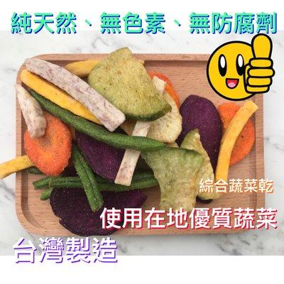 綜合蔬菜乾 台灣製造 美味 酥脆 水果乾