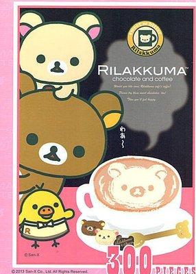 【街頭巷尾】拉拉熊 咖啡杯篇 台製授權拼圖 【300片拼圖】 彰化縣