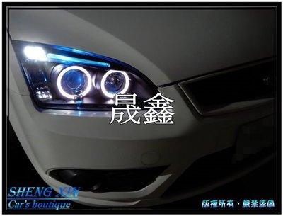 《晟鑫》全新 高品質 福特 FOCUS MK2 05~08年 LED燈眉 光柱 雙光圈 黑底魚眼大燈組