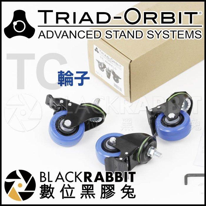 數位黑膠兔【 TRIAD-ORBIT TC 輪子 】 滑輪 TM T1 T2 T3 三腳架 燈架 腳架 腳輪 快拆 支架