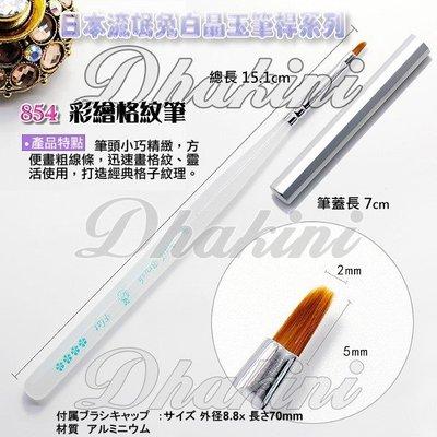 《854日本流氓兔格紋筆》~白晶玉筆桿系列單支刊登款;高品質、低價格,輕鬆完成美甲藝術創作