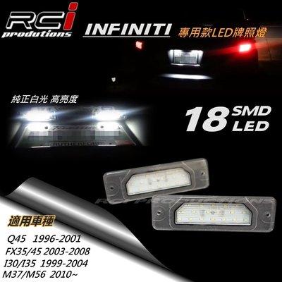 RC HID LED專賣店 INFINITI FX35  Q45 I30 I35 M37 FX45  LED 專用牌照燈