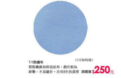 【換購】巴塞隆納-T/C布簾(不織布換T/C布)-2片