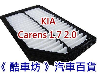 《酷車坊》原廠正廠型 空氣濾芯 KIA 15年後- Carens 1.7 柴油款 2.0 汽油款 另機油芯 冷氣濾網