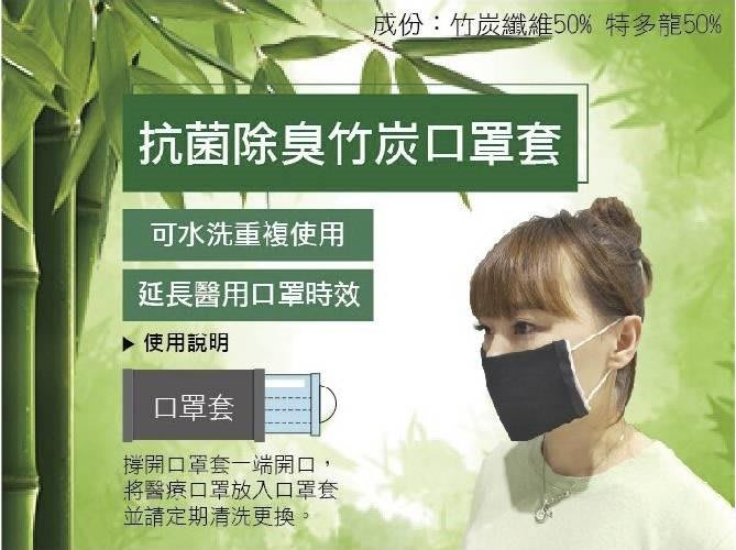 現貨供應 台灣製造 口罩套 抗菌除臭 竹炭抗菌 抗菌除臭 竹炭 黑灰色 可水洗 可重複使用 SGS檢驗 滅菌率99%