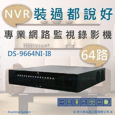 安力泰系統~64路 海康 NVR 網路錄影機 / H.264/1080P/DS-9664NI-I8