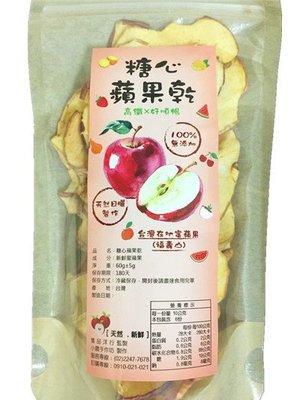 【小農手作坊】糖心蘋果乾(100%無添加)(高纖X好順暢)