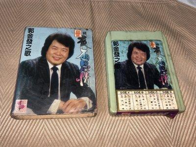 【李歐的音樂】外紙盒裝鄉城唱片1980年代 郭金發之歌 台灣歌謠 夜雨思情 放浪人生 失去的戀情 行船的人  匣式錄音帶