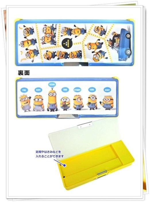 日本帶回 小小兵 532820  雙面鉛筆盒  雙開 奶爸商城 通販