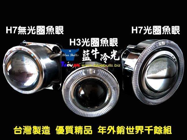 【藍牛冷光】通用型 H7光圈魚眼+ 40W足瓦 HID 另可加購COB光圈 CCFL光圈 天使魔鬼眼 可升級遠近魚眼
