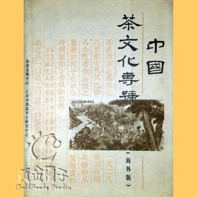 1994 中 國 茶 文 化 專 號   主編: 葉惠民教授 陳文華教授