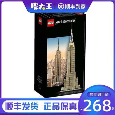 LEGO樂高兒童益智玩具LEGO樂高21046 21039 21032 21019 21047 21044 21030建筑