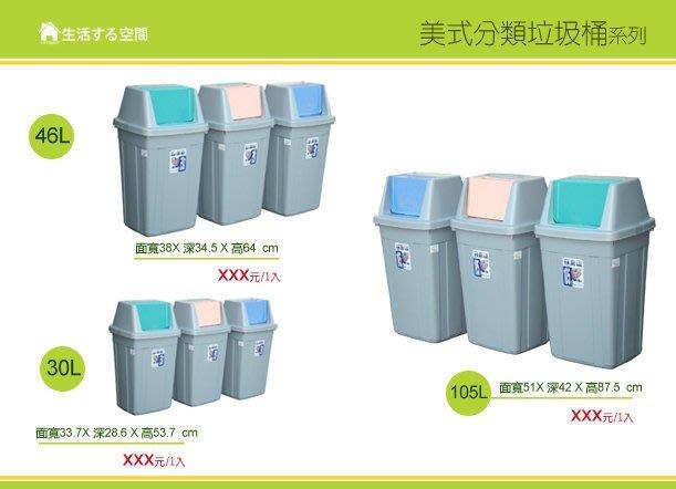 C046美式資源回收垃圾桶/分類垃圾桶/分類回收桶/掀蓋式垃圾桶/搖蓋垃圾桶46L/醫院診所用/餐飲用品/生活空間