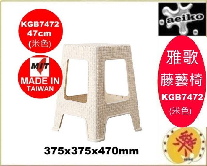 KGB747-2/雅歌藤藝椅47CM米色/備用椅/塑膠椅/涼椅/餐椅/板凳/KGB7472直購價/aeiko樂天生活倉庫