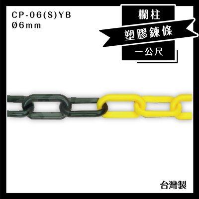 《台製特選》CP-06(S)YB 塑膠鍊條 黑黃 6mm 塑膠攔住系列適用 一公尺 停車場 圍欄 大樓 人行道