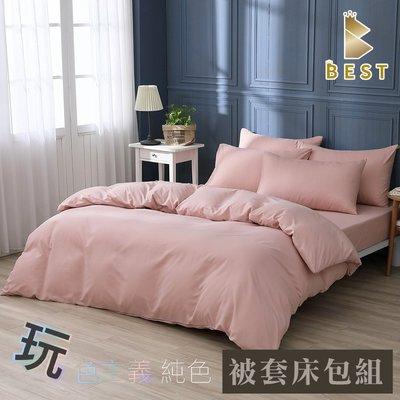 台灣製 經典素色被套床包組 單人 雙人 加大 特大 均價 柔絲棉 床包加高35CM 鮭魚粉 BEST寢飾
