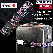 【橘白小舖】(日本製)日本進口 TSA 海關鎖 SNOOPY 史努比 PEANUTS 密碼鎖 行李箱束帶 綁帶(海軍藍)