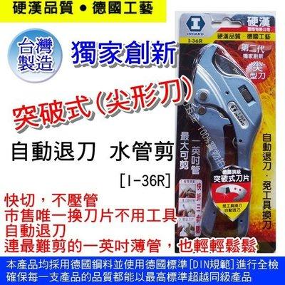【元山五金】台灣製硬漢 I-36R 突...