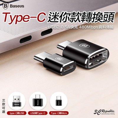 Baseus TypeC 轉 USB TypeC Micro TypeC 傳輸 迷你 轉換頭 轉接頭