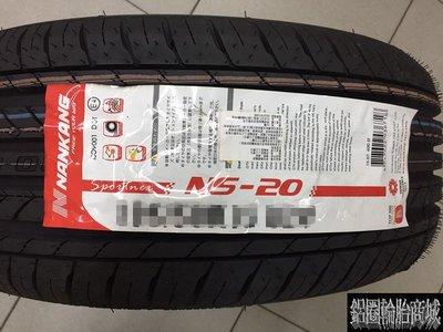 全新輪胎 NANKANG 南港 NS20 NS-20 205/50-17