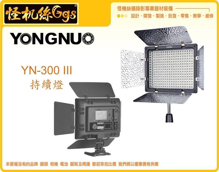 017-19-1 LED燈 YN-300III 單眼 攝影機 平面 雙色溫 補光 柔光 採訪 攝影燈 永諾 YN 300