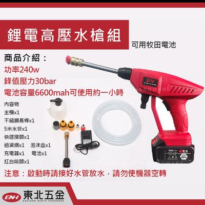 //附發票(東北五金)高級進口 鋰電高壓水槍組(可通用牧田電池) 高壓清洗機 洗車機 噴水槍!