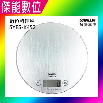 SANLUX 台灣三洋 數位料理秤 SYES-K452 廚房秤 咖啡秤 電子秤 最大計量3000g 圓型電子秤 台南市