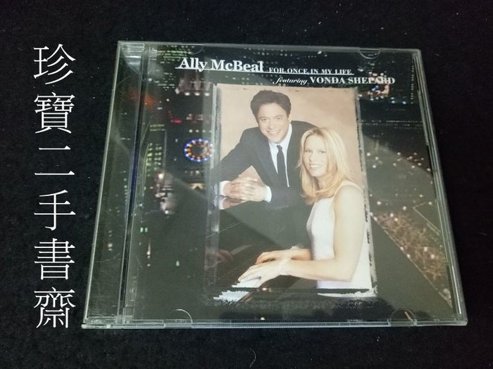 【珍寶二手書齋ct2】Ally McBeal : For Once in My Life