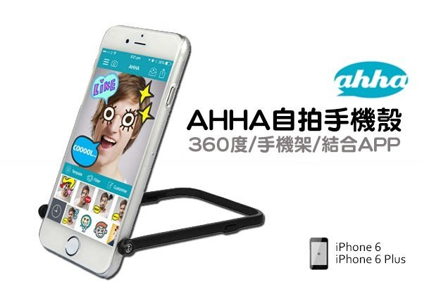 YA~AHHA 聲控 自拍 手機殼 手機架  iPhone  6 plus / 6S PLUS 自拍神器