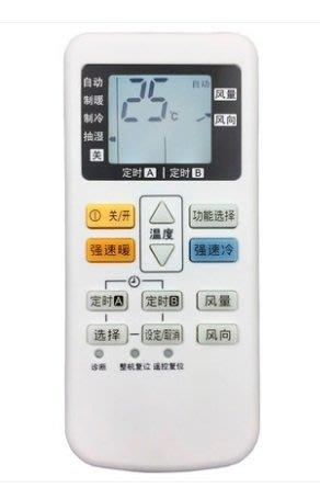 遙控器:國際牌:松下冷氣機專用遙控器(含蓋大多數國際牌冷氣機)