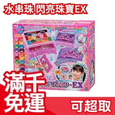 免運【閃亮珠寶EX AQ-S66】日本 EPOCH 夢幻星星水串珠EX 安全無毒 創意DIY玩具❤JP PLUS+