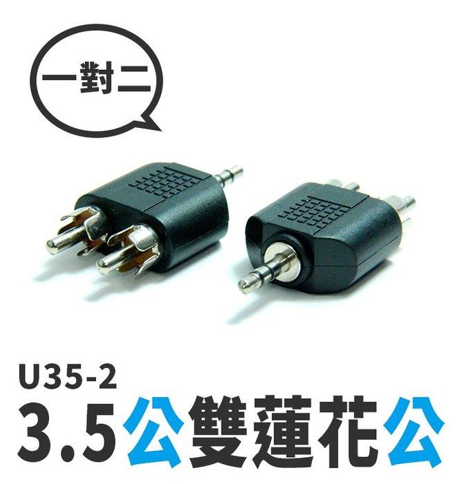 【傻瓜批發】(U35-2)3.5公轉蓮花公 3.5公轉2RCA公 轉接頭轉換頭 液晶電視音響DVD攝影機電腦 板橋可自取
