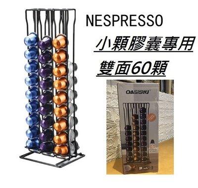 朵拉媽咪 [現貨] nespresso 60粒 雀巢 咖啡 膠囊 膠囊咖啡架 雀巢咖啡架 雀巢膠囊咖啡架 咖啡架