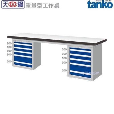 (另有折扣優惠價~煩請洽詢)天鋼WAD-77053F重量型工作桌.....有耐衝擊、耐磨、不鏽鋼、原木等桌板可供選擇