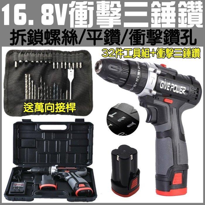 寶貝倉庫-16.8V衝擊三錘鑽+31件工具組-25+3檔-電動起子-電動工具-充電電鑽-DIY裝潢-手持電鑽-電鑽