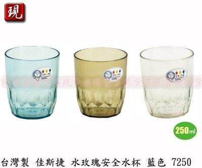 【現貨商】台灣製造 佳斯捷 水玫瑰安全水杯 塑膠杯 杯子 冷水杯 飲料杯 茶杯 兒童杯 (籃色) 7250