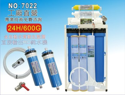 【龍門淨水】自動水質偵測(TDS)600G直輸出RO純水機 餐飲業 水族館 水晶蝦 淨水器 濾水器 濾心(貨號7022)