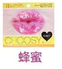 CHOOSY保濕滋潤唇胸兩用膜~Pure smile(蜂蜜味).滿三片$45元/片