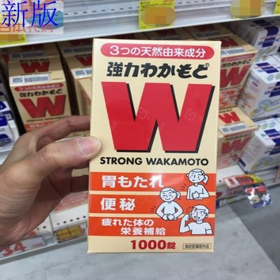 【美人魚的2店】免運! 現貨 日本原裝 WAKAMOTO若素若元腸胃錠W 若素 諾元消化酵素1000粒 期限到2023年