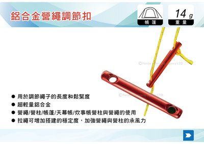 ||MRK||  鋁合金屬營繩長度調節扣 單片 高強度 高拉力 營繩、扣、調節片 拉繩調節棒 雙孔防風繩扣 登山露營