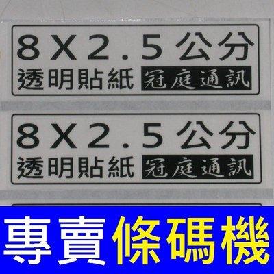 8025珠光白100張250元台南高雄印貼紙工商貼紙廣告貼紙姓名貼紙TTP-345條碼機貼紙機標籤機印產品說明貼紙222
