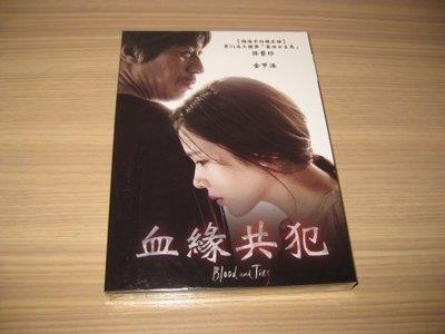 全新韓影《血緣共犯》孫藝珍(腦海中的橡皮擦)金甲洙