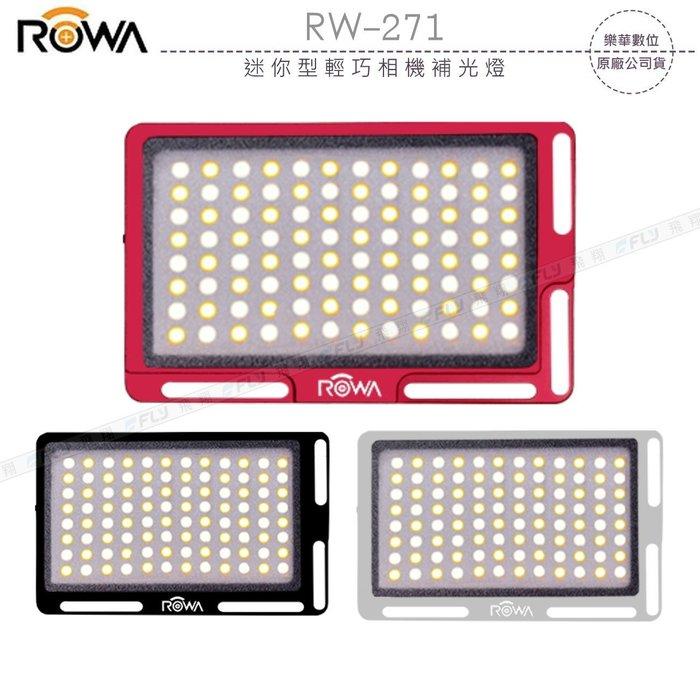 《飛翔無線3C》ROWA RW-271 迷你型輕巧相機補光燈│公司貨│攝影打燈 拍照補光 輕便攜帶