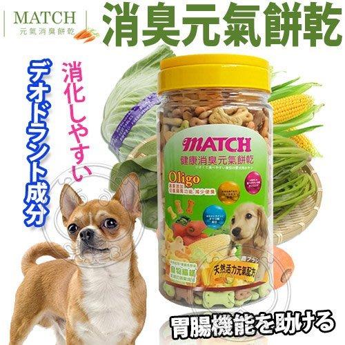 【🐱🐶培菓寵物48H出貨🐰🐹】MATCH》健康消臭元氣餅乾狗零食-350g 特價159元(自取不打折)