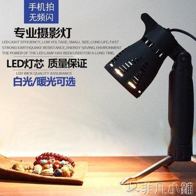 攝影燈 小型LED拍攝燈攝影燈 珠寶首飾品手機拍照臺燈攝影棚柔光燈補光燈JD   全館免運