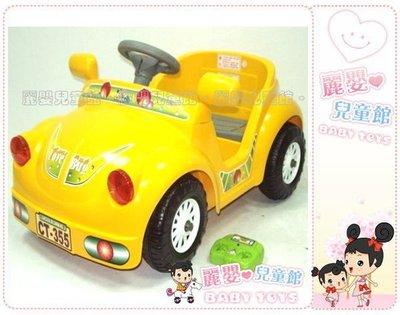 麗嬰兒童玩具館~台灣建迪ct-355-小金龜車-改良可遙控系列-品質超優